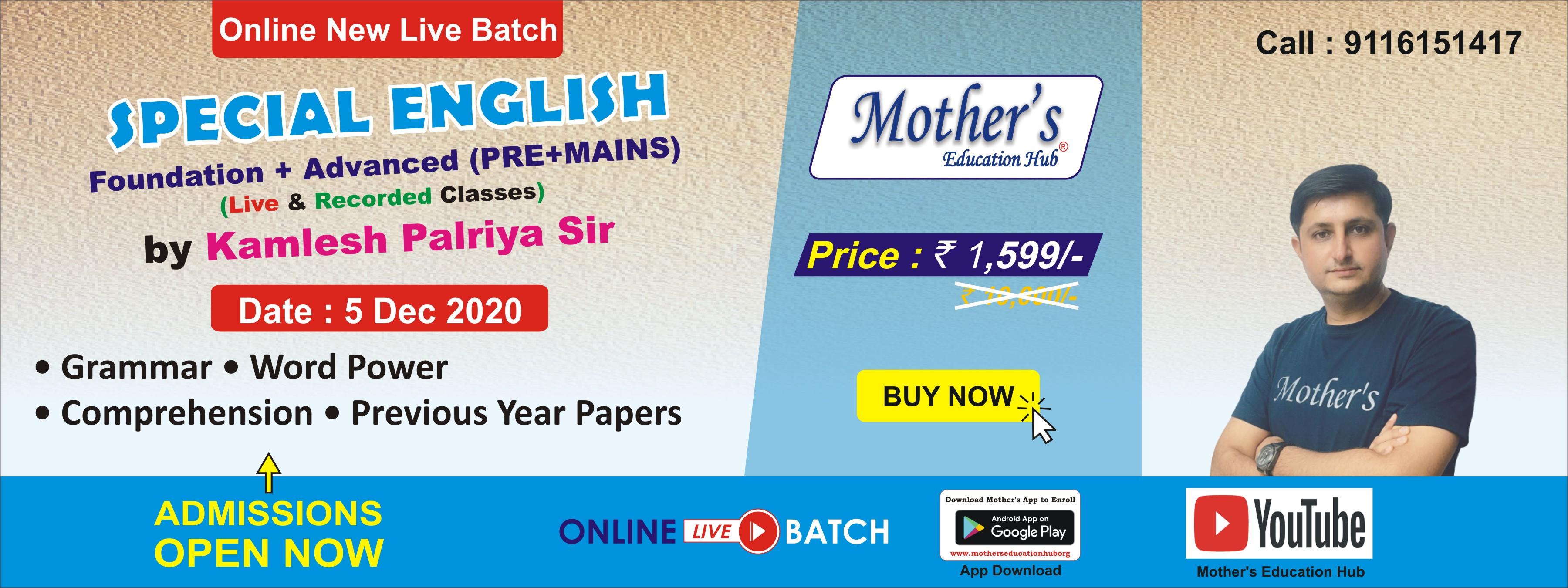 English Special (Kamlesh Palaria) Web